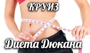 Вторая фаза диеты Дюкана - Круиз