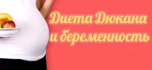 Диета Дюкана и беременность